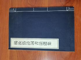 杨汝岱诗词书法选集 签名签赠