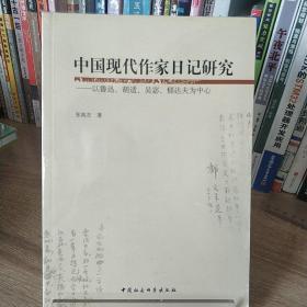 中国现代作家日记研究:以鲁迅、胡适、吴宓郁达夫为中心