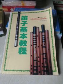 笛子基本教程