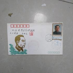 周恩来同志诞生九十周年纪念封,戳