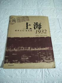 上海1932:城市记忆老地图