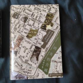 甲骨文丛书·消失的古城:清末民初成都的日常生活记忆