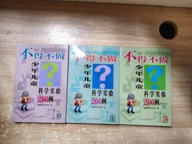 《不得不做少年儿童科学实验200例》ABC 3本全 一版一印