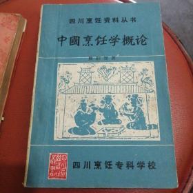 中国烹饪学概论