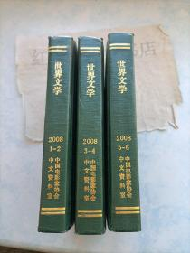 世界文学2008年1-6期,全年六册合售(中国电影家协会资料室精装合订本)