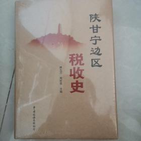 陕甘宁边区税收史