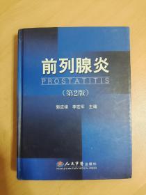 前列腺炎(第2版)