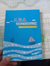 王晓春帮你走出教育误区:评说100个教师常用语(万千教育)作者签赠本