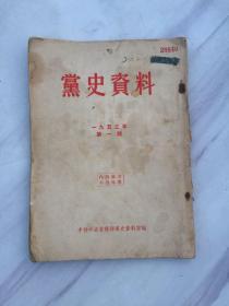 《党史资料》1953年第一期【有水迹。品相如图】