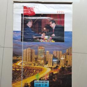 挂历: 1997香港回归祖国功载千秋挂历(全)