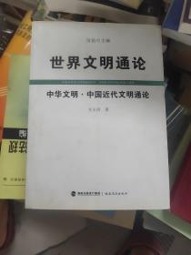 世界文明通论:中华文明·中国近代文明通论