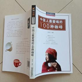 中国人最爱喝的100种咖啡