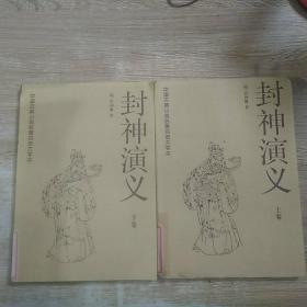 中国古典小说名著百部大字本 封神演义(上下卷)