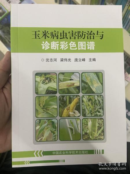 玉米病虫害防治与诊断彩色图谱