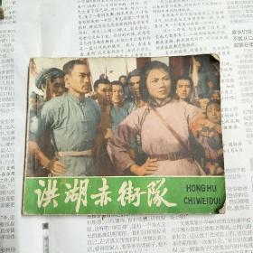 洪湖赤卫队 连环画(一版一印)
