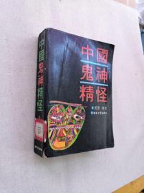 中国鬼神精怪
