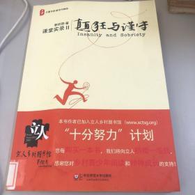 颠狂与谨守:——课堂实录Ⅱ