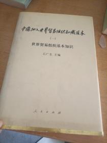 中国加入世界贸易组织知识读本