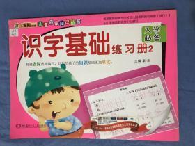 儿童启蒙知识丛书——识字基础练习册②
