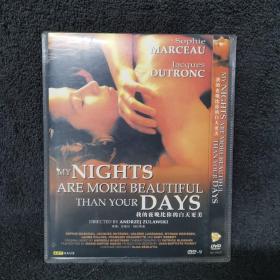我的夜晚比你的白天更美 DVD9  光盘 碟片未拆封 外国电影 (个人收藏品) 内封套封附件全