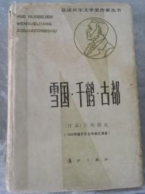 雪国·千鹤·古都(获诺贝尔文学奖作家丛书,精装本) 1985年第一版
