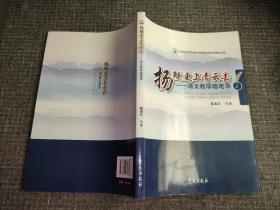 扬鞭更上青云去:语文教学随笔录