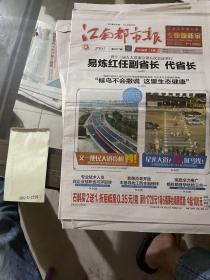 江南都市报2018.8.7