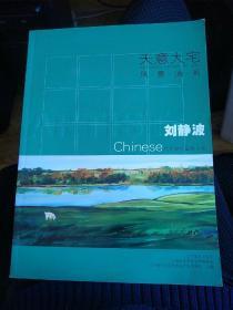 21世纪中国美术家. 刘静波.天意大宅