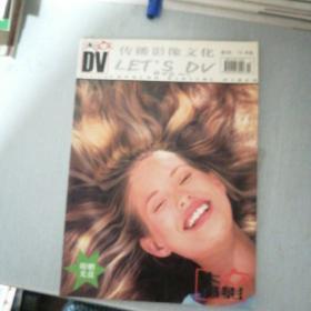 大众DV(2005年6月)