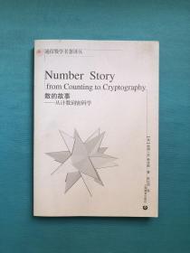 数的故事:从计数到密码学
