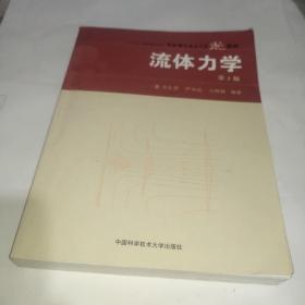 流體力學(第2版)