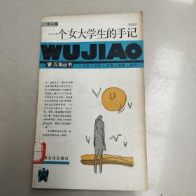 五角丛书  第三辑: 一个女大学生的手记(馆藏)