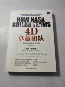 4D卓越团队:美国宇航局的管理法则(修订版)
