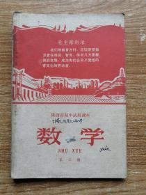 陕西省初中试用课本数学第三册(有毛像和林题)