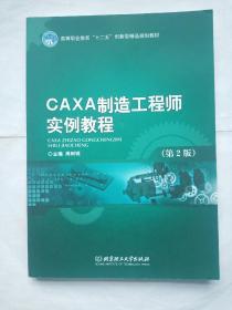 CAXA制造工程师实例教程(第2版)