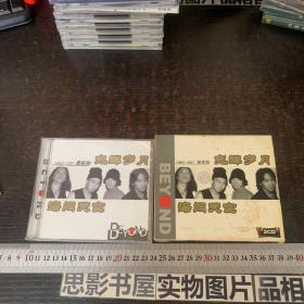 光辉岁月 海阔天空 1983-1991黄家驹 CD【全2张光盘】