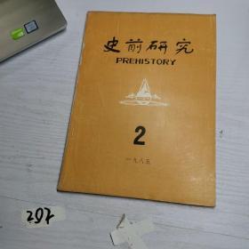 史前研究1985.2