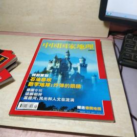 中国国家地理2003、5( 无地图)
