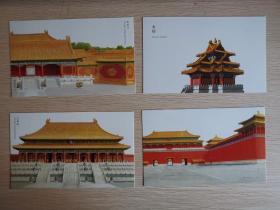 故宫博物院明信片一套四枚