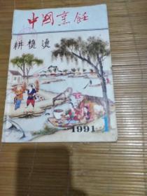 中国烹饪1991.1