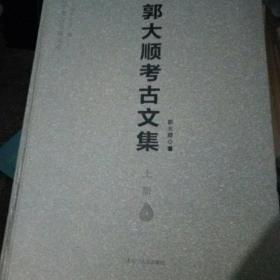 辽宁考古专家文库:郭大顺考古文集(上、下)