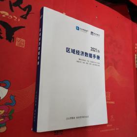 2021版区域经济数据手册