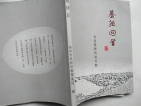 走进徐州民族宗教蓦然回首