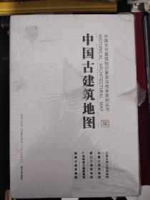 中国古建筑地图(江苏、安徽、浙江、广东、福建)