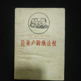 《论资产阶级法权》河北人民出版社 1958年长春1版1印 私藏 书品如图