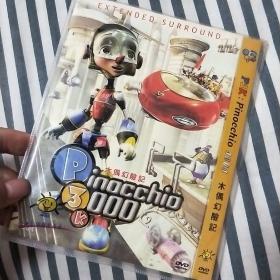 木偶幻险记dvd