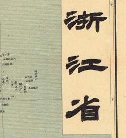 0631-23古地图1909 宣统元年大清帝国各省及全图 浙江省