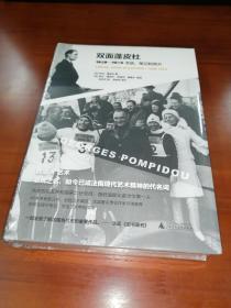 双面蓬皮杜:1928-1974书信、笔记和照片