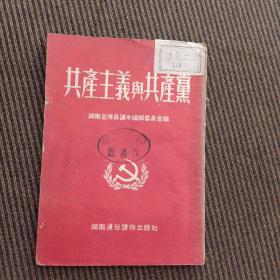 共产主义与共产党