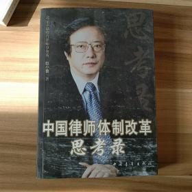 中国律师体制改革思考录